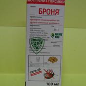 Броня 100мл