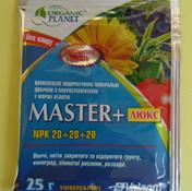 Master+люкс 20+20+20, 25гр
