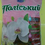 субстрат орхідей 1л
